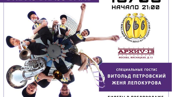 brevis brass band 16 сентября клуб архив 13 москва