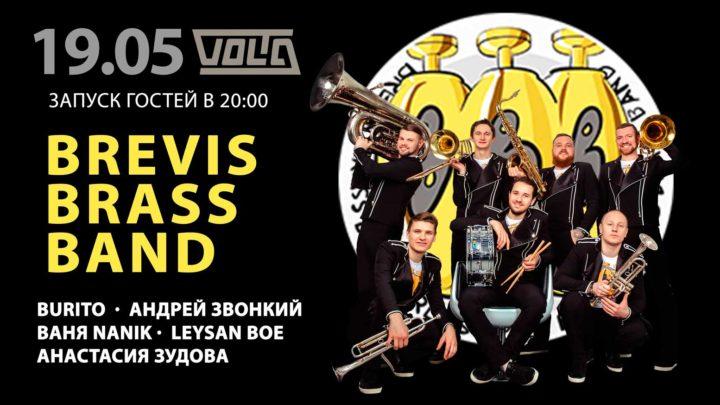 19 мая brevis brass band Burito, Андрей Звонкий, Ваня Nanik, Leysan Boe, Анастасия Зудова