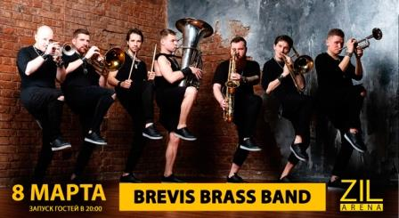 brevis brass band 8 марта концерт zil arena москва